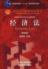 """普通高等教育""""十一五""""国家级规划教材·面向21世纪课程教材·经济法(第4版)"""