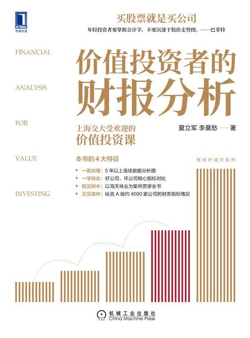 价值投资者的财报分析