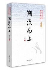 溯流而上(中国专业作家·小说典藏文库)(试读本)
