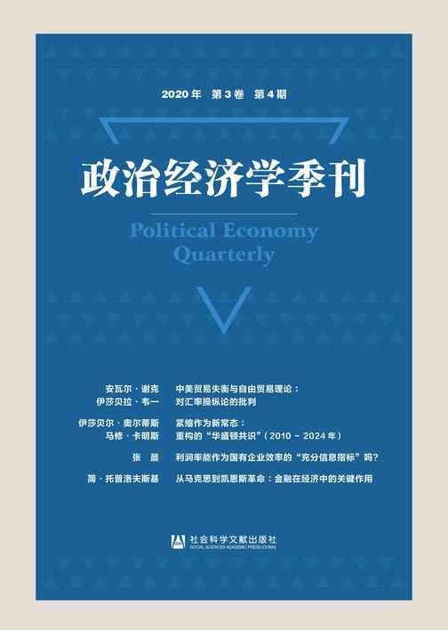 政治经济学季刊(2020年/第3卷/第4期)