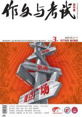 作文与考试·高中版 旬刊 2012年03期(电子杂志)(仅适用PC阅读)