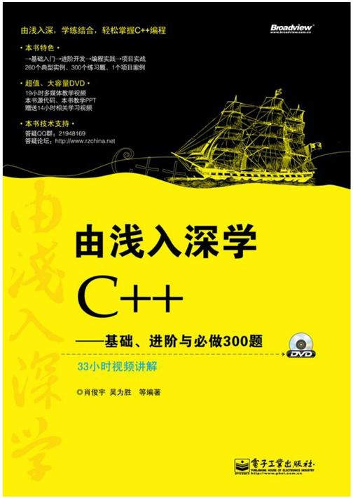 由浅入深学C++:基础、进阶与必做300题(含DVD光盘1张)