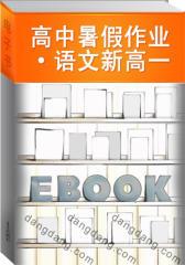 高中暑假作业·语文新高一(仅适用PC阅读)
