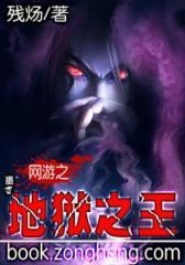 网游之地狱之王(1)