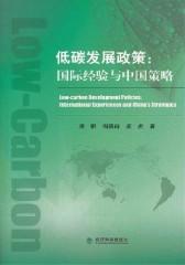 低碳发展政策:国际经验与中国策略(仅适用PC阅读)