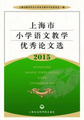 上海市小学语文教学优秀论文选2015