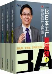 比日本工厂更高效(全套3册)——1:管理提升无极限(制造强,中国强,管理改变中国)+2.超强经营力(制造强,中国强,管理改变中国)+3. 精益改善力的成功实践((试读本)