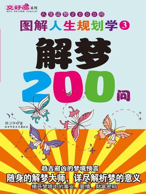 图解人生规划学3——解梦200问