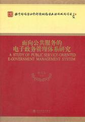 面向公共服务的电子政务管理体系研究(仅适用PC阅读)