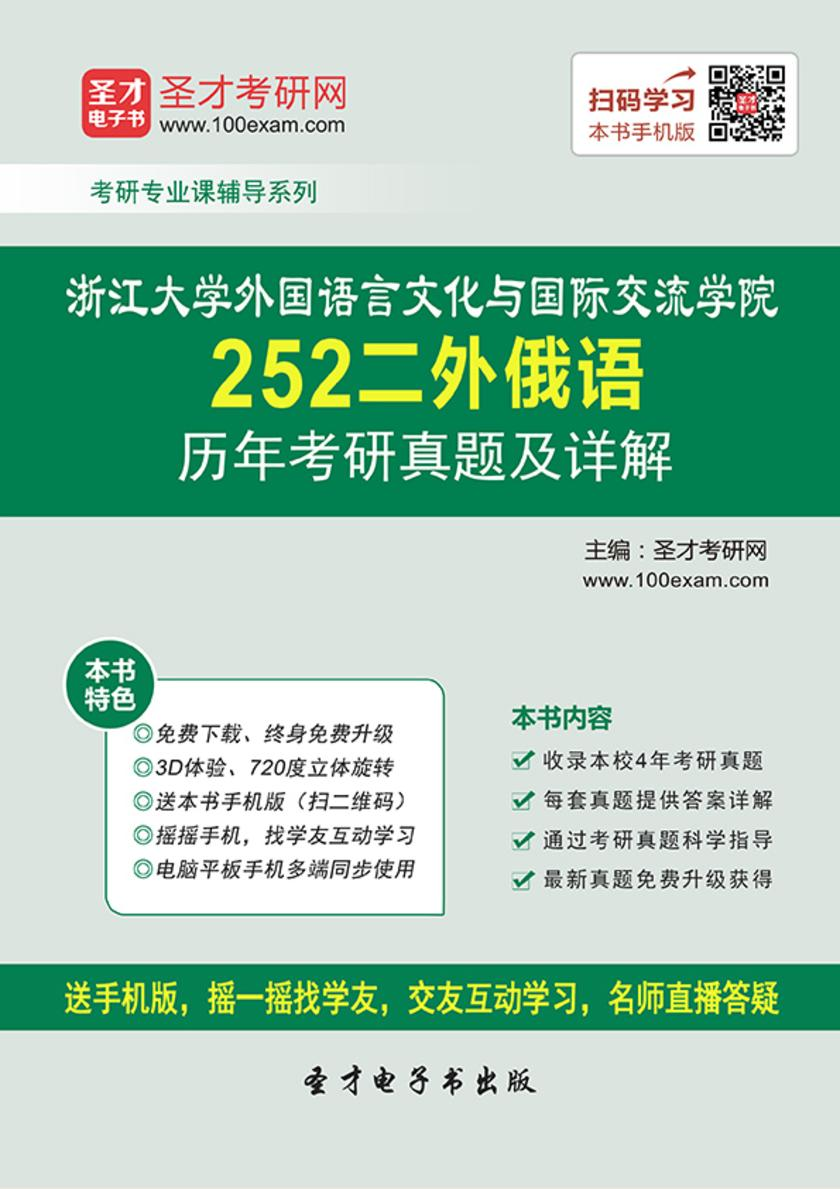 浙江大学外国语言文化与国际交流学院252二外俄语历年考研真题及详解