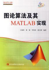 图论算法及其MATLAB实现(仅适用PC阅读)