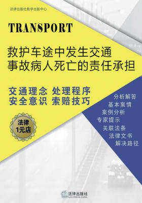 救护车途中发生交通事故病人死亡的责任承担(交通事故纠纷责任主体)