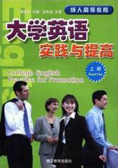 成人高等教育大学英语实践与提高.上册(仅适用PC阅读)