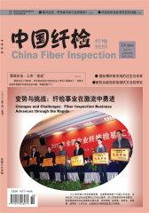 中国纤检 月刊 2012年04期(电子杂志)(仅适用PC阅读)