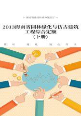 2013海南省园林绿化与仿古建筑工程综合定额(下册)