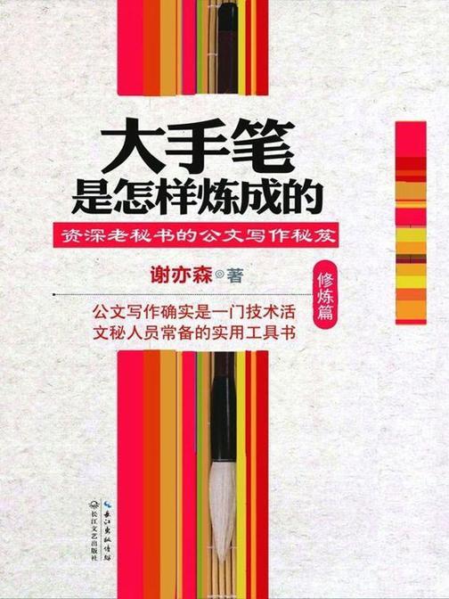 大手笔是怎样炼成的(修炼篇)