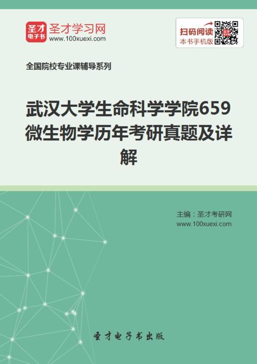 武汉大学生命科学学院659微生物学历年考研真题及详解
