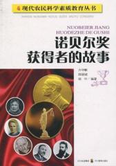 诺贝尔奖获得者的故事(仅适用PC阅读)