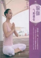 瑜伽气质课堂