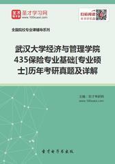 武汉大学经济与管理学院435保险专业基础[专业硕士]历年考研真题及详解