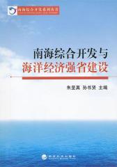 南海综合开发与海洋经济强省建设