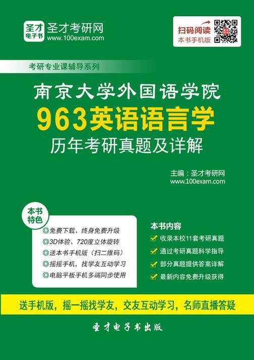 南京大学外国语学院963英语语言学历年考研真题及详解
