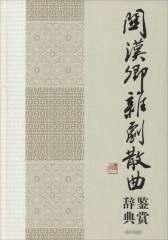关汉卿杂剧散曲鉴赏辞典(中国文学名家名作鉴赏辞典系列)