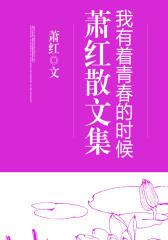 萧红散文集:我有着青春的时候