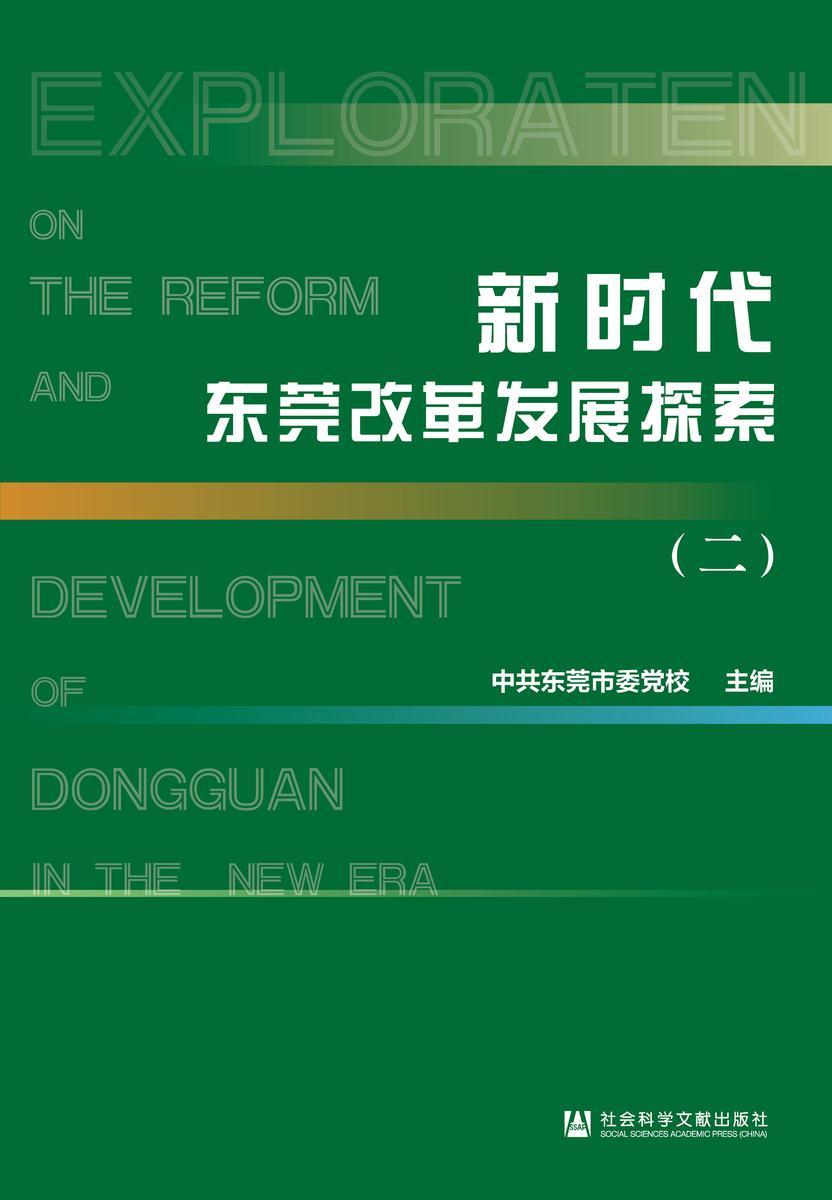 新时代东莞改革发展探索(2)