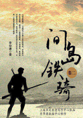 间岛铁骑(卷二)