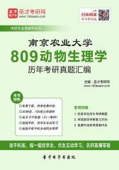 南京农业大学809动物生理学历年考研真题汇编