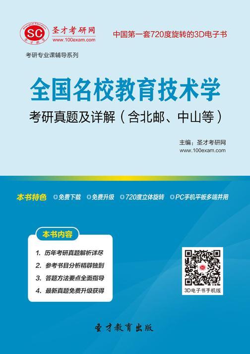 全国名校教育技术学考研真题及详解(含北邮、中山等)