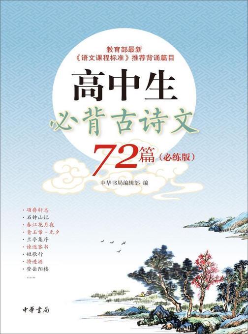 高中生必背古诗文72篇(必练版)