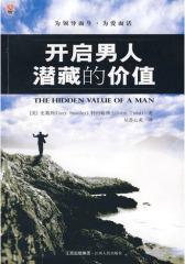 开启男人的潜藏价值(试读本)