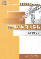 结构力学简明教程(21世纪全国应用型本科土木建筑系列实用规划教材)