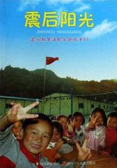 震后阳光:走向新生活的灾区孩子们