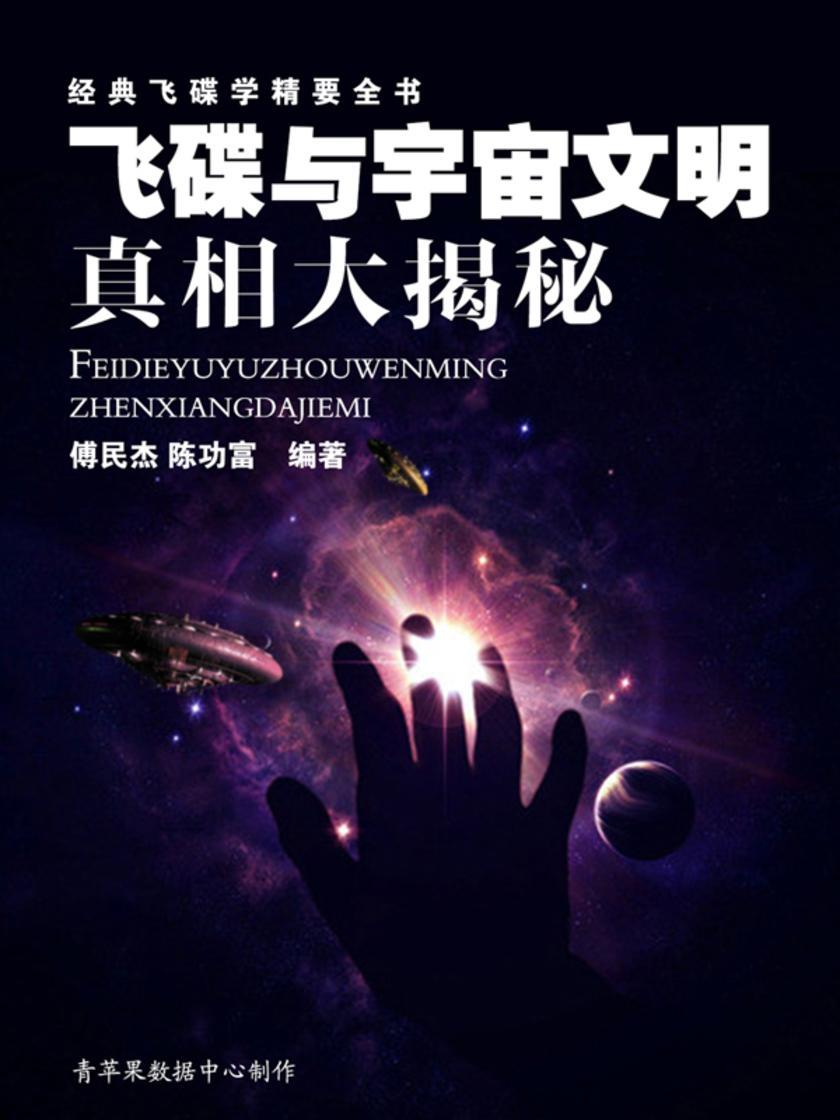 飞碟与宇宙文明真相大揭秘——经典飞碟学精要全书