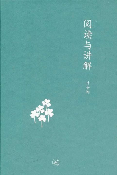 阅读与讲解 (中学图书馆文库)