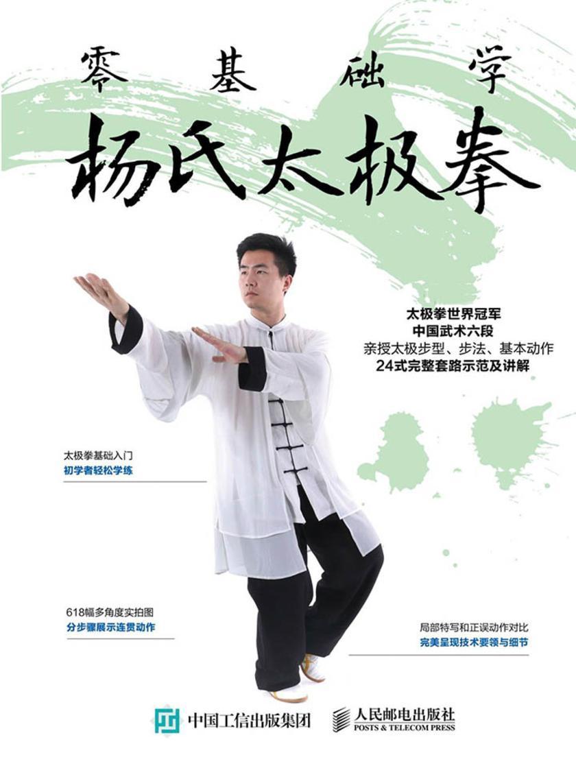 零基础学杨氏太极拳