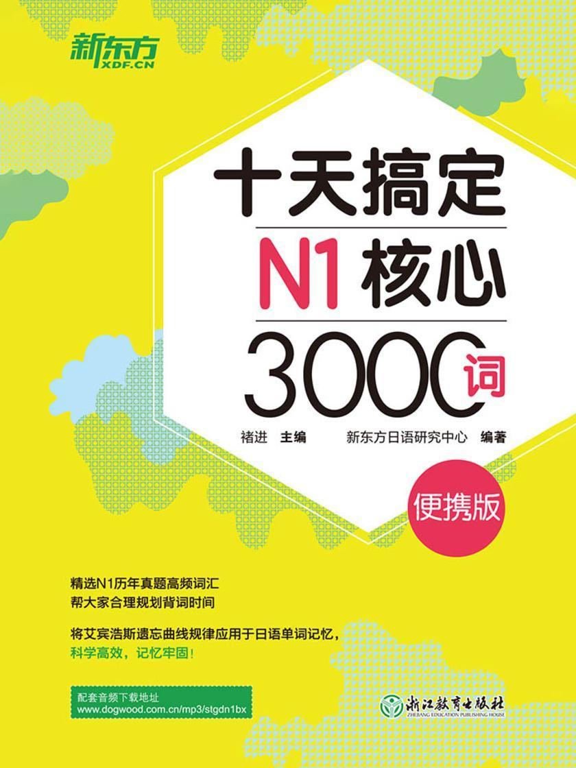 十天搞定N1核心3000词:便携版