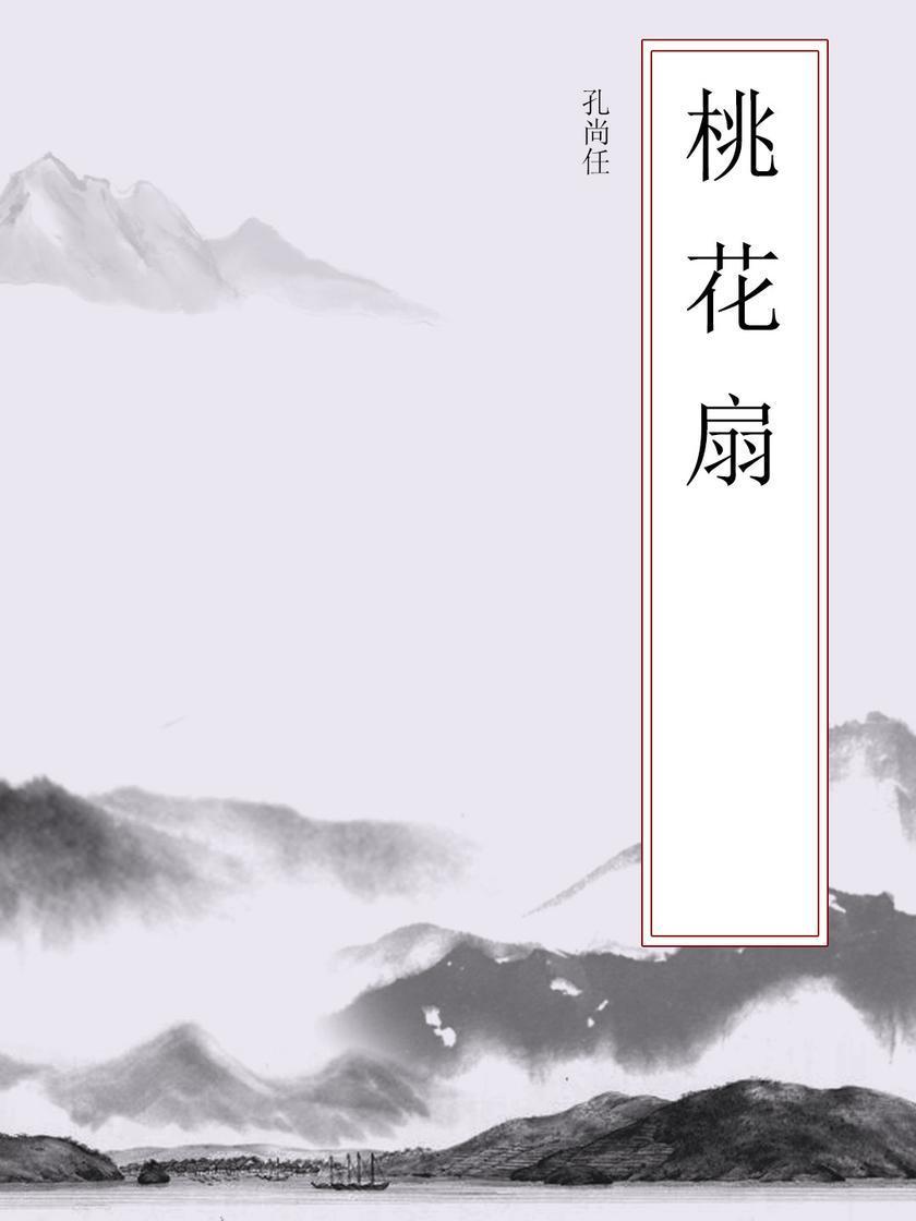 桃花扇(中国古典四大名剧)