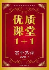 优质课堂1+1:人教版.高中英语.必修1(仅适用PC阅读)