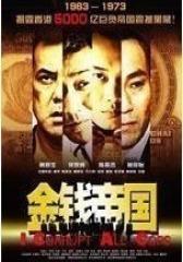 金钱帝国(影视)