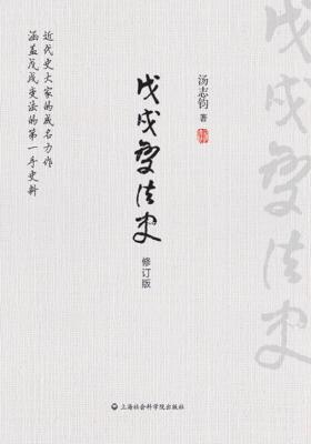 戊戌变法史