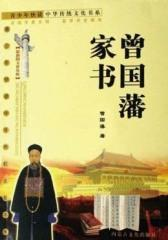曾国藩家书——中文经典藏书