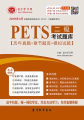 2017年9月PETS二级考试题库【历年真题+章节题库+模拟试题】