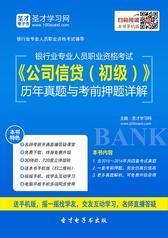2018年下半年银行业专业人员职业资格考试《公司信贷(初级)》历年真题与考前押题详解