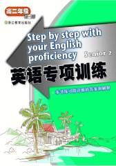 英语专项训练.高二年级(仅适用PC阅读)