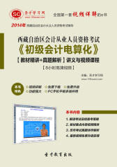 圣才学习网·2014年西藏自治区会计从业资格考试《初级会计电算化》【教材精讲+真题解析】讲义与视频课程【8小时高清视频】(仅适用PC阅读)
