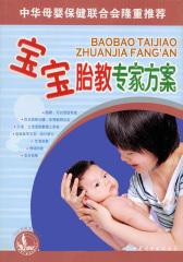 宝宝胎教专家方案